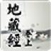 地藏经卷上-icon