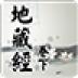 地藏经卷下-icon