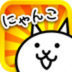 喵星人大战 Battle Cats V1.5.1