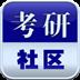 考研网校社区-icon
