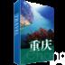 旅行达人—重庆-icon