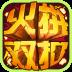 火拼双扣-icon