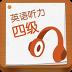 英语四级听力 V5.9.6