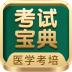 考试宝典-icon