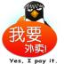 我要外卖-icon