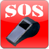 SOS口哨 SOS Whistle V2.6.2