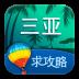 三亚旅游攻略 V1.6