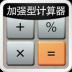加强型计算器-icon