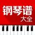 钢琴谱大全