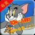 猫和老鼠二 搞笑动画
