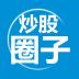 炒股圈子-icon