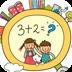 幼儿算术练习2-icon