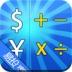 汇率换算计算器-icon