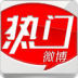 热门微博-icon