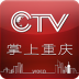 CTV掌上重庆 V3.0.0