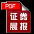 证券晨报-icon