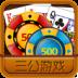 三公游戏-icon