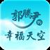 郭腾尹的幸福天空-icon