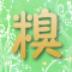 糗百小工具-icon