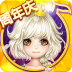 恋舞OL-指尖王者 V1.6.0926