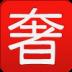 大牌秀二手奢侈品交易平台-icon