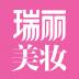 瑞丽美妆 V3.2.5