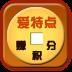 爱特点公众版-icon