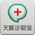 天翼诊聊室-icon