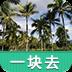 西双版纳热带植物园-导游助手