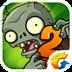 植物大战僵尸2腾讯社交版  Plants vs Zombies 2-icon