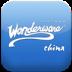 Wonderware China