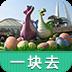 中华恐龙园-导游助手