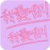 紫色爱情唯美文字九宫格锁屏