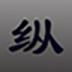 纵横汉字输入法(CKCIM) V1.4