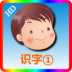 幼儿识字1-icon