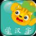 学汉字6-icon