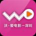 沃爱电影-深圳-icon