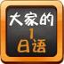 大家的日语初级1
