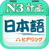 日语N3听力