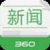 360新聞