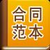 合同范本大全-icon
