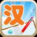 儿童汉字学认写-icon