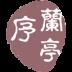 王羲之兰亭序行书-icon