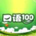 口语100 V4.3.3