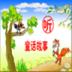 听童话故事-icon