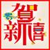 新年祝福短信-icon