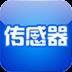 中國傳感器