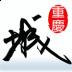 重庆城-icon