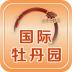 掌上游国际牡丹园-icon