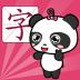 熊猫识字 V1.2.3